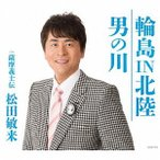 【送料無料選択可】松田敏来/輪島IN北陸 / 男の川