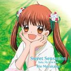 村川梨衣/1st SINGLE 「Sweet Sensation/Baby  My First Kiss」 [通常盤]
