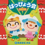 【送料無料選択可】教材/2010 はっぴょう会 (1) おおきなかぶ