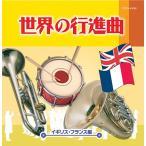 【送料無料選択可】吹奏楽/ザ・ベスト 世界の行進曲〜イギリス・フランス編〜