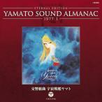 【送料無料選択可】アニメ/YAMATO SOUND ALMANAC 1977-I 「交響組曲 宇宙戦艦ヤマト」 [Blu-spec CD]
