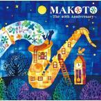 【送料無料選択可】平原まこと/MAKOTO 〜The 40th Anniversary〜