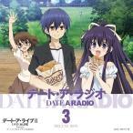 【送料無料選択可】ラジオCD (島崎信長、佐土原かおり、他)/デート・ア・ライブ2 Presents DATE A RADIO DELUXE BOX