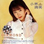 【送料無料選択可】小林清美/STAY DIAMOND [オンデマンドCD]