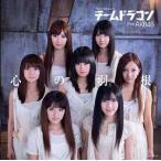 チームドラゴン from AKB48/フジテレビ系アニメーション「ドラゴンボール改」エンディングテーマ: 心の羽根 大島優子Ver