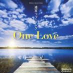 オルゴール/オルゴール・セレクション 迷宮ラブソング/One Love