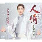 【送料無料選択可】水前寺清子/人情/ありがとうの歌 (新アレンジ)