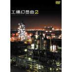【送料無料選択可】趣味教養/工場幻想曲 2 Industrial Romanesque 2