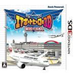 【送料無料選択可】ゲーム/ぼくは航空管制官 エアポートヒーロー3D 羽田 with JAL [3DS]