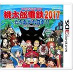 【送料無料選択可】ゲーム/桃太郎電鉄2017 たちあがれ日本!![3DS]