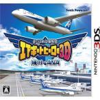 【送料無料選択可】ゲーム/ぼくは航空管制官 エアポートヒーロー成田ANA [3DS]