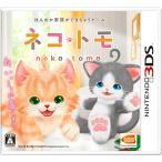 【送料無料選択可】ゲーム/ネコ・トモ[3DS]