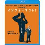 Yahoo!ネオウィングYahoo!店洋画/インフォーマント! [廉価版] [Blu-ray]