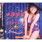 小阪由佳/エロプリ★Trance〜ゆかちん魔法をかけちゃうゾ〜 [CD+DVD]