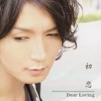 【送料無料選択可】Dear Loving/初恋 [DVD付初回限定盤]
