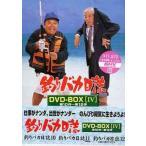 【送料無料選択可】邦画/釣りバカ日誌 DVD-BOX 4