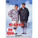 【送料無料選択可】邦画/釣りバカ日誌 10