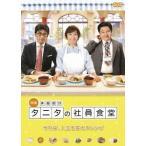 Yahoo!ネオウィングYahoo!店【送料無料選択可】邦画/体脂肪計タニタの社員食堂