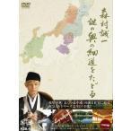 【送料無料選択可】趣味教養/森村誠一 謎の奥の細道をたどる DVD-BOX