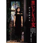 【送料無料選択可】邦画/黒いドレスの女 デジタル・リマスター版