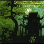 Love Twice Despaired/夢 DREAM