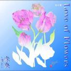 【送料無料選択可】未央 -MIO-/Love of Flowers