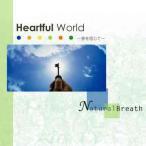 Natural Breath/Heartful World〜夢を信じて〜