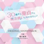 【送料無料選択可】[CD]/堀口純香/「30歳まで童貞だと魔法使いになれるらしい」オリジナルサウンドトラック