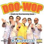 [CDA]/ジミー入枝とザ・キングタウンズ/DOO-WOP 〜 Simple but Heartwarming Sound 〜