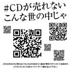 [CDA]/ゴールデンボンバー/#CDが売れないこんな世の中じゃ