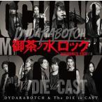 【送料無料選択可】DYDARABOTCH & The DIE is CAST/御茶ノ水ロック [CD+DVD]