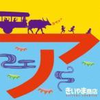 【送料無料選択可】[CD]/きいやま商店/アカサタナ