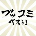 【送料無料選択可】ブレインコミックス/ブッコミベスト 1