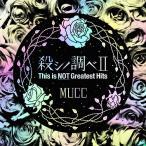 【送料無料選択可】MUCC/殺シノ調べII This is NOT Greatest Hits [通常盤]