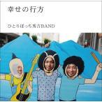 【送料無料選択可】ひとりぼっち秀吉BAND/幸せの行方