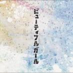 【送料無料選択可】メガマソ/ビューティフルガール