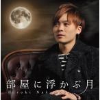 中村ヒロキ/部屋に浮かぶ月