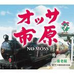 NO MOSS/オッサ 市原 C/W 養老桜