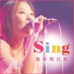 福田明日香/Sing [生産限定盤]