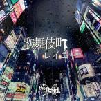 the Raid./歌舞伎町レイニー [A-type/CD+DVD]