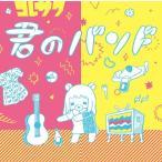 【送料無料選択可】コレサワ/君のバンド