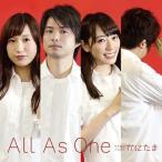 かにたま/All As One 【白盤】