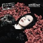 【送料無料選択可】ライチ☆光クラブ/エラガバルスの☆夢 [CD+DVD/B盤]