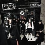 【送料無料選択可】ライチ☆光クラブ/エラガバルスの☆夢 [C盤]