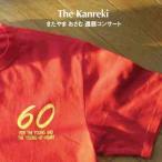 The Kanreki きたやまおさむ還暦コンサート