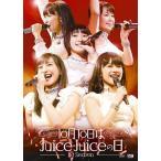 【送料無料選択可】Juice=Juice/10月10日はJuice=Juiceの日〜1st Season〜