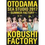 【送料無料選択可】こぶしファクトリー/OTODAMA SEA STUDIO 2017 〜SUMMER FACTORY〜