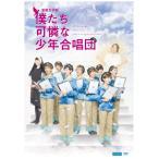 【送料無料選択可】ハロプロ研修生/演劇女子部「僕た