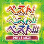 【送料無料選択可】オムニバス/ベスト! ベスト!! ベスト!!! DRIVE MIX!!!