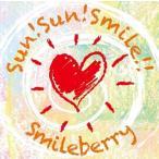 【送料無料選択可】Smileberry/Sun!Sun!Smile!! [Type B]